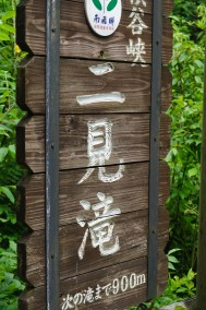DSC03951 Futami Taki sign