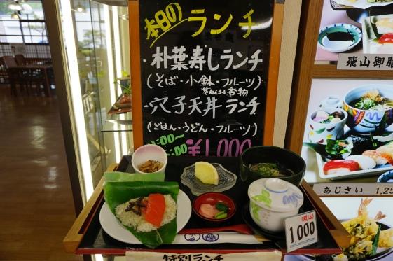 DSC04054 Hizan lunch menu