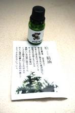 DSC04184 hinoki oil