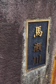 DSC04019 Mazegawa plaque