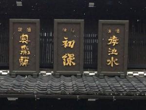 2017-10-25 13.14.20 Okuhida signs
