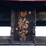 DSC04418 Hinowa no Miya