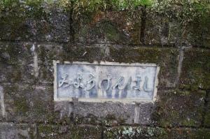 DSC04703 Myouken-hashi sign